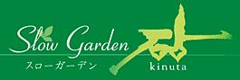 山梨河口湖・天然酵母パンとカフェ-Slow Garden 砧